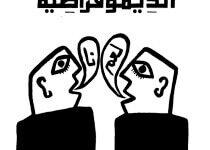 تحميل كتاب تفكيك الديموقراطية pdf – رفيق حبيب
