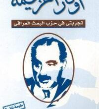 تحميل كتاب أوكار الهزيمة تجربتي في حزب البعث العراقي pdf – هاني الفكيكي