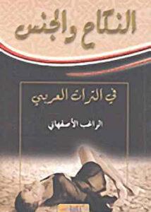 تحميل كتاب النكاح والجنس في التراث العربي pdf – الراغب الأصفهاني