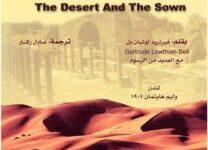 تحميل كتاب الصحراء والمعمورة pdf – غيرترود لوثيان بل
