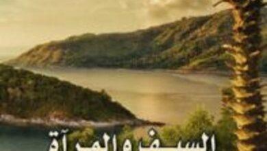 تحميل كتاب السيف والمرآة رحلة في جزر الواق واق pdf – علي كنعان