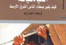 كتاب الحياة سياسة كيف يغير بسطاء الناس الشرق الأسط – آصف بيات