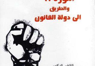 تحميل كتاب الثورة والطريق إلى دولة القانون pdf – خالد محمد القاضي