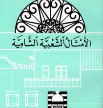 تحميل كتاب الأمثال الشعبية الشامية pdf – نزار الأسود