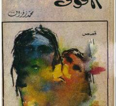 تحميل كتاب الأقوى pdf – محمد زفزاف