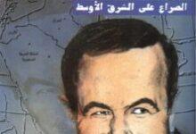تحميل كتاب الأسد الصراع على الشرق الأوسط pdf – باتريك سيل