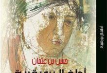 تحميل رواية أطفال بورقيبة pdf – حسن بن عثمان