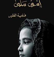 تحميل رواية اسمي سلمى pdf – فادية الفقير