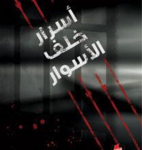 تحميل كتاب أسرار خلف الأسوار pdf – عادل علي الغامدي