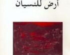 تحميل كتاب أرض للنسيان pdf – جبار ياسين