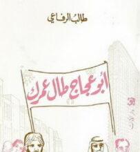 تحميل كتاب أبو عجاج طال عمرك pdf – طالب الرفاعي