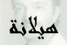 تحميل رواية هيلانة pdf – وليد الحجار