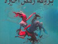 تحميل كتاب بروفة رقص أخيرة pdf – نسرين طرابلسي