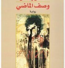تحميل رواية وصف الماضي pdf – غسان زقطان