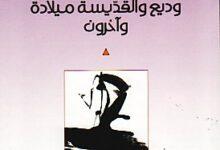 كتاب وديع والقديسة ميلاده وآخرون – غالب هلسا