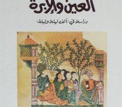 تحميل كتاب العين والإبرة دراسة في ألف ليلة وليلة pdf – عبد الفتاح كيليطو