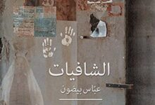 رواية الشافيات – عباس بيضون