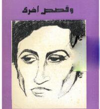 كتاب وقصص أخرى – سميرة عزام