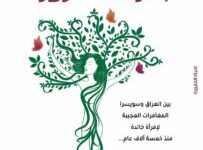 رواية امرأة القارورة – سليم مطر