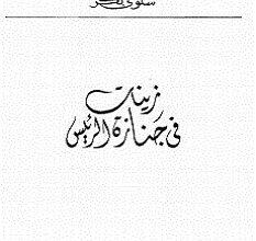 كتاب زينات في جنازة الرئيس – سلوى بكر
