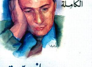 كتاب الأعمال القصصية الكاملة – سعيد حورانية