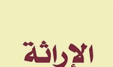 تحميل رواية الإراثة pdf – رشيد بوجدرة