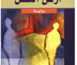 تحميل رواية أرض العسل pdf – رشاد أبو شاور