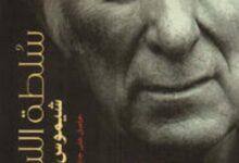 كتاب سلطة اللسان – شيموس هيني