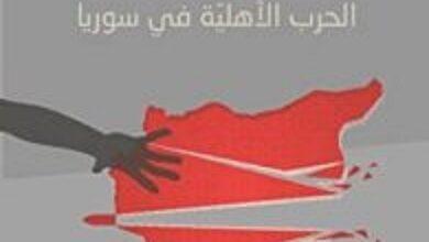 كتاب تدمير وطن الحرب الأهلية في سوريا – نيقولاوس فان دام