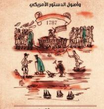 كتاب الأمريكيون الجوامح وأصول الدستور الأمريكي – وودي هولتون