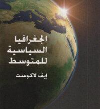 كتاب الجغرافيا السياسية للمتوسط – إيف لاكوست