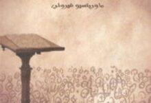 كتاب الفكر الجمهوري – ماوريتسيو فيرولي