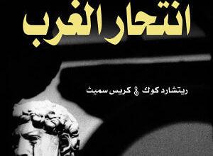 كتاب انتحار الغرب – ريتشارد كوك وكريس سميث