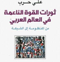 كتاب ثورات القوة الناعمة في العالم العربي – علي حرب