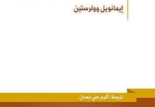 كتاب تحليل النظم الدولية – إيمانيول وولرستين