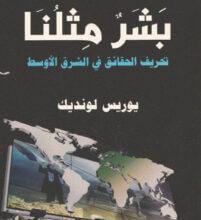 كتاب بشر مثلنا تحريف الحقائق في الشرق الأوسط – يوريس لونديك