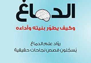 تحميل كتاب الدماغ وكيف يطور بنيته وأداءه pdf – نورمان دويدج