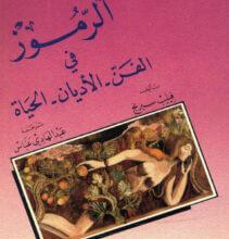 كتاب الرموز في الفن والأديان والحياة – فيليب سيرنج