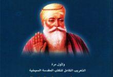 كتاب السيخ عقائدهم وتاريخهم – محمد سعيد الطريحي