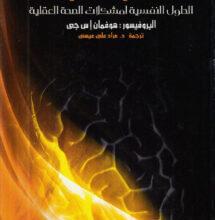 كتاب العلاج المعرفي السلوكي المعاصر – هوفمان إس جي