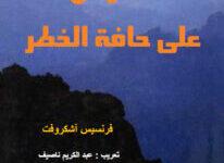 كتاب العيش على حافة الخطر – فرنسيس آشكروفت