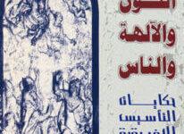 كتاب الكون والآلهة والناس حكايات التأسيس الإغريقية – جان بيير فيرنان