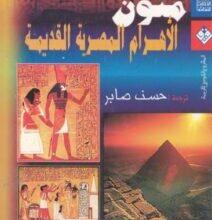 كتاب متون الأهرام المصرية القديمة – حسن صابر