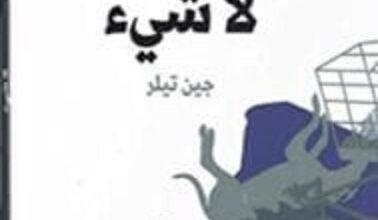 تحميل رواية لا شيء pdf – جين تيلر