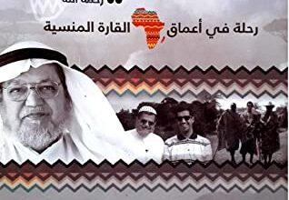 كتاب في صحبة السميط – فهد عبد العزيز السنيدي