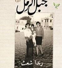 تحميل كتاب جبل الرمل pdf – رندا شعث