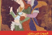 تحميل رواية الموت في بابل الحب في إسطنبول pdf – إسكندر بالا