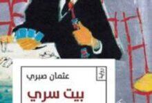 تحميل رواية بيت سري pdf – عثمان صبري