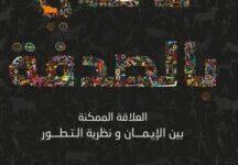 تحميل كتاب لا شيء بالصدفة pdf – أحمد خيري العمري
