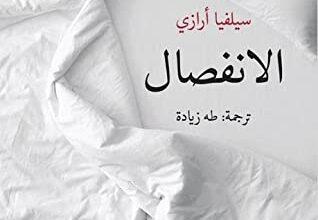 تحميل رواية الانفصال pdf – سيلفيا أرازي